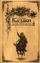Казаки. Традиции, обычаи, культура